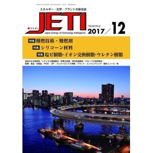 月刊JETI ジェティ 2017年12月号|nssc