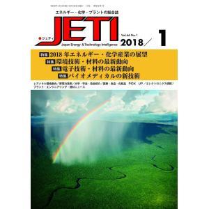 月刊JETI ジェティ 2018年1月号|nssc