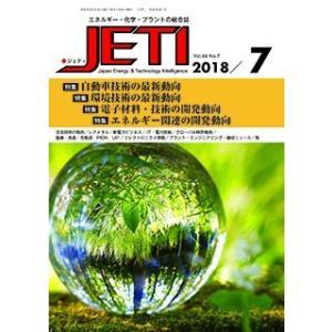 月刊JETI ジェティ 2018年7月号|nssc