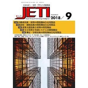 月刊JETI ジェティ 2018年9月号|nssc