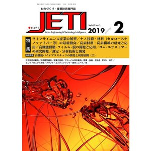 月刊JETI ジェティ 2019年2月号の商品画像|ナビ