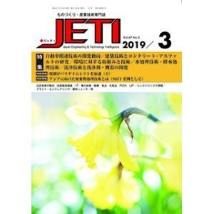 月刊JETI ジェティ 2019年3月号|nssc