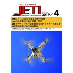 月刊JETI ジェティ 2019年4月号|nssc