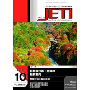 月刊JETI ジェティ 2019年10月号|nssc