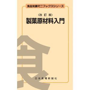 製菓原材料入門(改訂版)|nssc