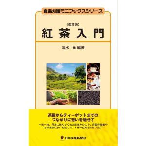 紅茶入門改訂版|nssc