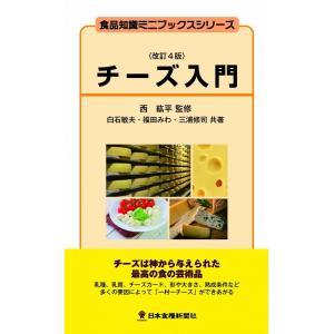 改訂4版 チーズ入門|nssc
