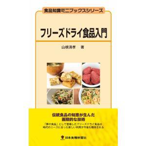 フリーズドライ食品入門|nssc