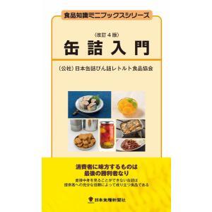缶詰入門 改訂4版|nssc