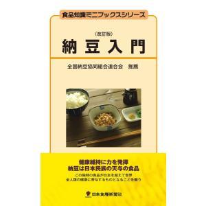 納豆入門 改訂版|nssc