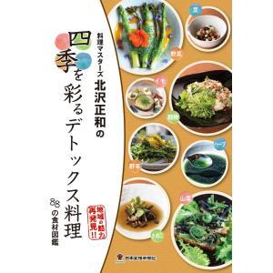 料理マスターズ北沢正和の 四季を彩るデトックス料理 88の食材図鑑|nssc