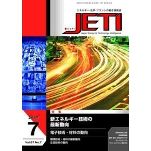 月刊JETI ジェティ 2019年7月号
