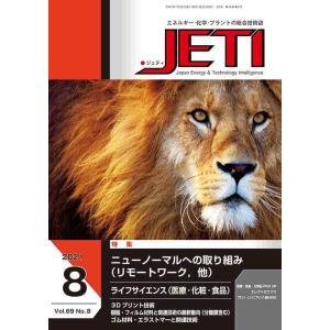 月刊JETI ジェティ 2021年8月号|nssc