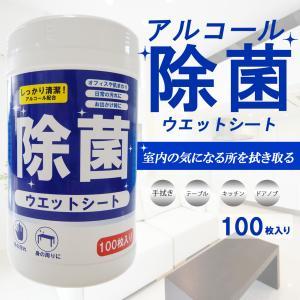 除菌シート アルコール ウェットティッシュ 100枚入り ボトルタイプ ウィルス対策 拭くだけで除菌 在庫あり