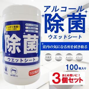 除菌シート アルコール ウェットティッシュ 100枚入り 3個セット ボトルタイプ ウィルス対策 拭くだけで除菌