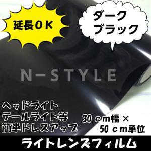 車・バイク用ラッピングシート専門店N−STYLEをご覧頂きありがとうございます。 当社ラッピングシー...