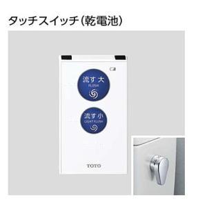 在庫あり! TOTO リモコン便器洗浄ユニット HE10JK|nsystemcomm