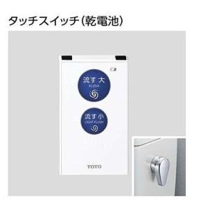 在庫あり! TOTO リモコン便器洗浄ユニット HE30JK|nsystemcomm