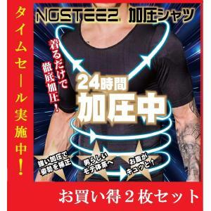 加圧シャツ 2枚セット ダイエット 加圧インナー Tシャツ 半袖 トップス メンズ 着圧 補正下着 猫背 姿勢矯正