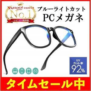 PCメガネ ブルーライトカットメガネ パソコンメガネ 眼鏡 めがね ブルーライト 男女兼用