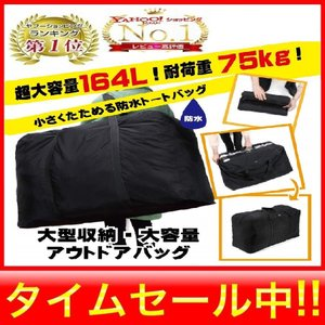 超特大サイズ 85x55x35cm 大容量164L のボストンバッグ  衣類、布団収納、クローゼット...
