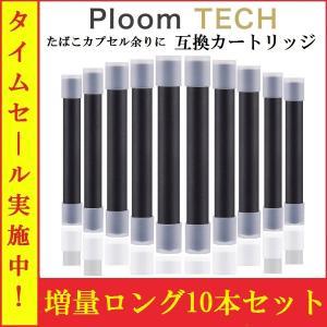 プルームテック 互換 カートリッジ ロング 増量 無味無臭 10本セット PloomTECH 電子タ...