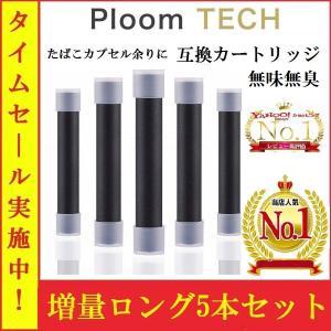 プルームテック 互換 カートリッジ 無味無臭 10本セット マウスピース付き PloomTECH 電子タバコ