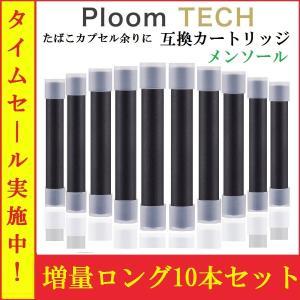 プルームテック 互換 カートリッジ ロング 増量 メンソール 10本セット PloomTECH 電子...