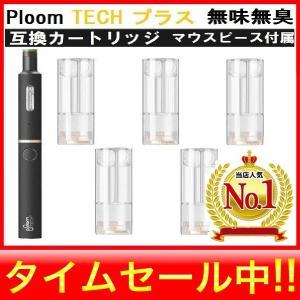 プルームテック プラス 互換 カートリッジ 無味+ 5本セット マウスピース1個付き PloomTECH + 電子タバコ