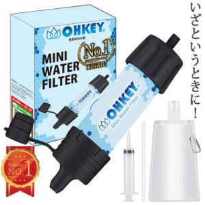 [ヤフー1位]携帯浄水器 濾過器 浄水器 アウトドア 災害 登山 断水 キャンプ 検査済 日本仕様