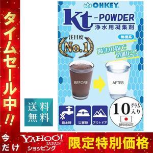 [TVで話題] KT-POWDER 浄水用 凝集剤 断水 防災 災害 浄水 KTパウダー 10g