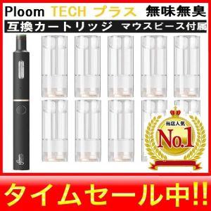 プルームテック プラス 互換 カートリッジ 無味+ 10本セット マウスピース2個付き PloomT...