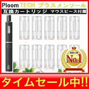 プルームテック プラス 互換 カートリッジ メンソール+ 10本セット マウスピース2個付き PloomTECH + 電子タバコ