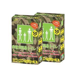 非常用 簡易トイレ 防災トイレ 防災グッズ 災害 日本製 凝集剤 10年保存 10回分
