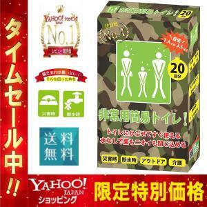 非常用 簡易トイレ 防災トイレ 防災グッズ 災害 日本製 凝集剤 10年保存 20回分
