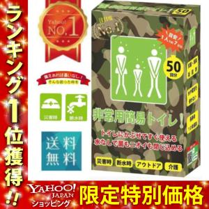 非常用 簡易トイレ 防災トイレ 50回分 防災グッズ 災害 日本製 凝集剤 10年保存