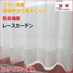 50サイズ均一価格 防炎レースカーテン ミラー効果で昼間外から見えにくい効果|nt-curtain