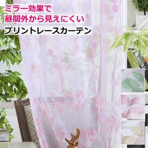 50サイズ均一価格 リーフ柄プリント 昼間外からみえにくい ミラーレースカーテン|nt-curtain