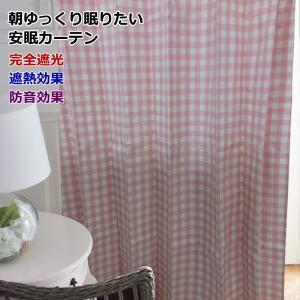50サイズ均一価格 完全遮光 防音 断熱 遮熱 保温 カジュアルな チェック柄 安眠カーテン オーダーカーテン ドレープカーテン|nt-curtain
