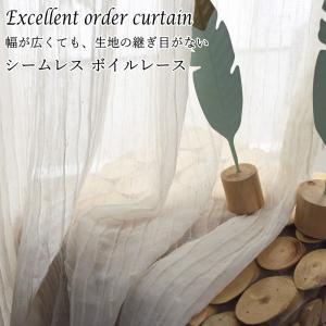 レースカーテン シームレス 麻混ボイル アコーディオンプリーツ柄  オーダーカーテン 幅210cm〜...