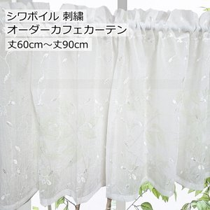 オーダーカフェカーテン カフェボイル刺繍 3柄 適応幅70c...