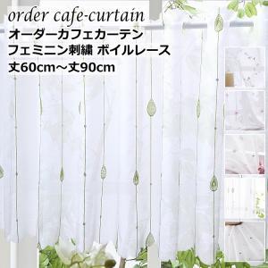 オーダーカフェカーテン カフェボイル刺繍(カラー刺繍/スパンコール刺繍)製品幅140cm(適応窓幅7...