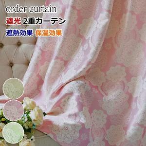 裏地付 遮光カーテン かわいいクロッシェ柄 ジャガード オーダーカーテン  幅 70cm〜100cm 丈 182cm〜220cm|nt-curtain