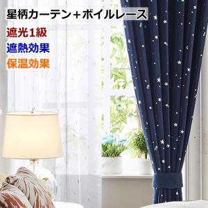 100サイズ均一価格 遮光1級 星柄カーテン+星柄ボイルレースカーテン セット 子供部屋にもおすすめ |nt-curtain