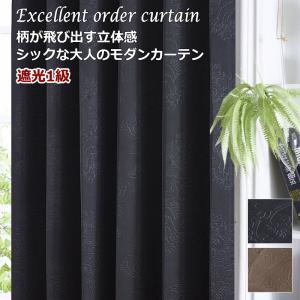 カーテン 遮光1級 柄がとび出す立体感 シックな大人の遮光カーテン ダマスク柄 オーダーカーテン 幅210cm〜幅300cm 丈70cm〜丈140cm ドレープカーテン curtain