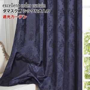 北欧ダマスク柄 遮光カーテン ジャガード オーナメント 幅70cm〜100cm 丈142cm〜180cm nt-curtain