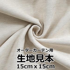 オーダーカーテン用 生地サンプル5枚まで 約15cmx15cm 生地品質 色合い確認用|nt-curtain