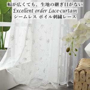 レースカーテン 刺繍 シームレス スソ刺繍フリル ボイルレース 3柄 オーダーカーテン 幅210cm...