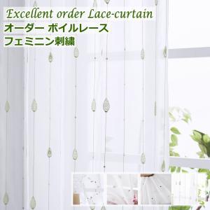 レースカーテン おしゃれ ボイル刺繍 4柄(カラー刺繍/スパンコール刺繍)  オーダーカーテン 幅2...