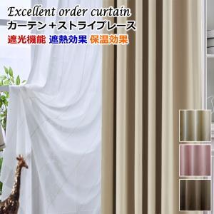 50サイズ均一価格 遮光カーテン レースカーテン セット 遮光1級2級 遮熱 保温 カーテン+ストライプ柄ミラーレースカーテン|nt-curtain